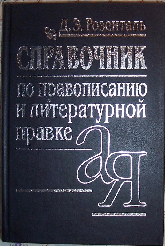 Э розенталя см: справочник по правописанию и литературной правке м 1989
