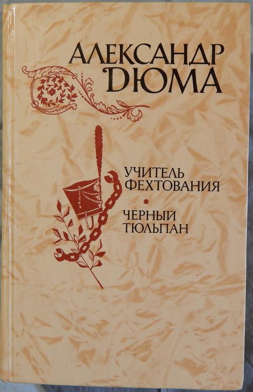 Александр дюма черный тюльпан